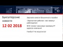 Бухновости 12 02 2018ГлавбухНа медосмотр!,«Зарплатное рабство»,ФНС готовит провер ...