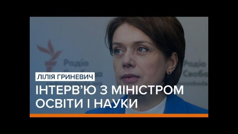 LIVE | Інтерв'ю з міністром освіти і науки Лілією Гриневич | «Ваша Свобода»
