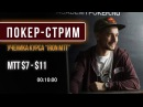 Покер стрим MTT $7 $11 катает ученик курса IronMTT