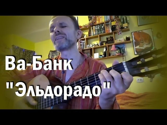 Эльдорадо, Ва-Банк, кавер на гитаре, простые аккорды