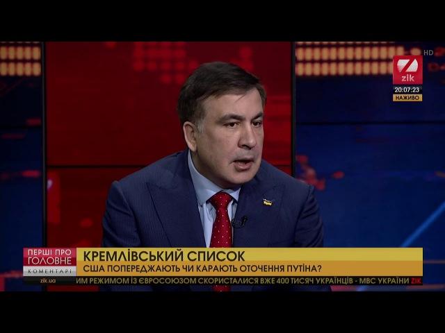Саакашвілі Пропонуватиму міжнародній спільноті накласти арешт на гроші українських олігархів Саакашвили