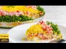 Салат НЕЖНОСТЬ с крабовыми палочками Легкий и простой салат на праздничный стол
