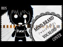 VOCALOID RUS COVER Mind Brand 歌ってみた 蓮