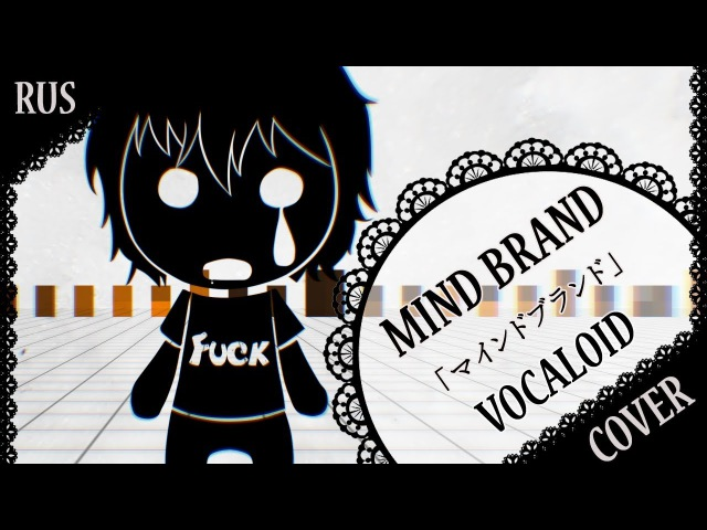 【VOCALOID RUS COVER】Mind Brand 歌ってみた【蓮】