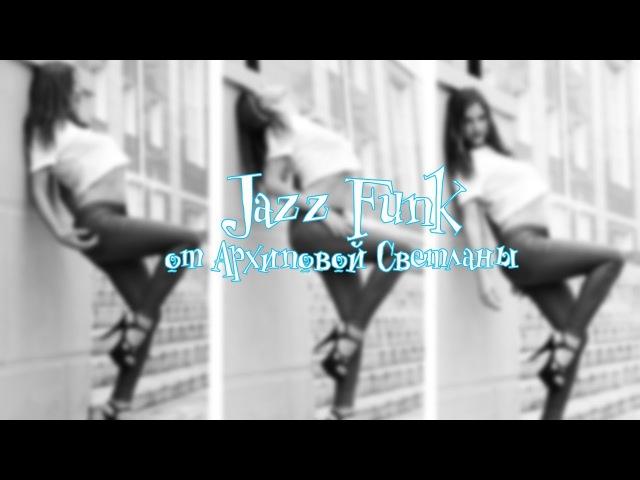 Видео-урок танцев Jazz Funk / Архипова Светлана