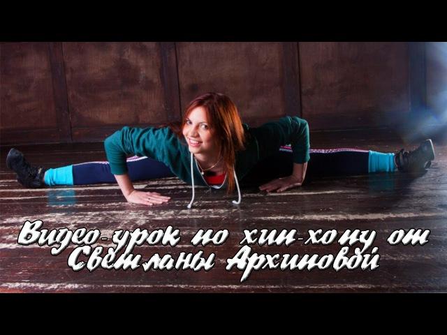 Видео-урок танцев Hip-Hop / Архипова Светлана