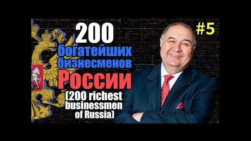 200 БОГАТЕЙШИХ БИЗНЕСМЕНОВ РОССИИ (200 RICHEST BUSINESSMEN OF RUSSIA) - Алишер Усманов 5