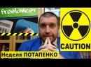 Дмитрий ПОТАПЕНКО - Новости недели: Рутений-106 на Урале. Контроль фрилансеров