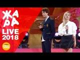 Марк Тишман и Юля Паршута - Больно но красиво (ЖАРА, Live 2018)