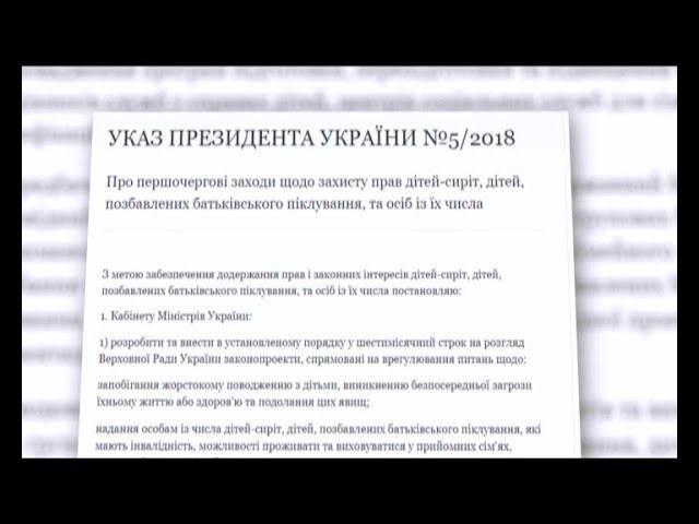 В Україні наново вчитимуть працівників служби у справах дітей
