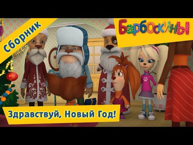 Барбоскины ❄ Здравствуй, Новый Год!