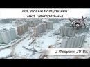 Воздушный контроль. ЖК Новые Ватутинки мкр. Центральный