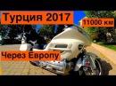 Турция 2017 На Мотоцикле через Европу в Анталью Архив Путешествий