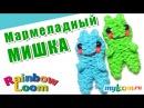 МАРМЕЛАДНЫЙ МИШКА gummy bear из резинок Rainbow Loom Bands. Урок 430. Как сплести Мишку