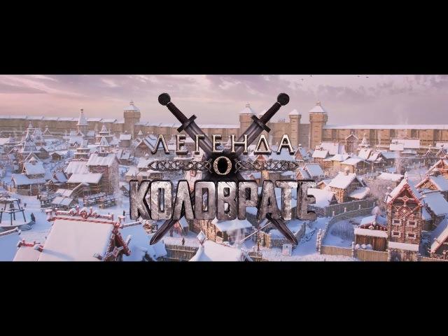 Клип к фильму Легенда о Коловрате