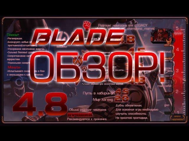 Обзор Блэйд Марвел: Битва чемпионов Contest of Champions Blade review