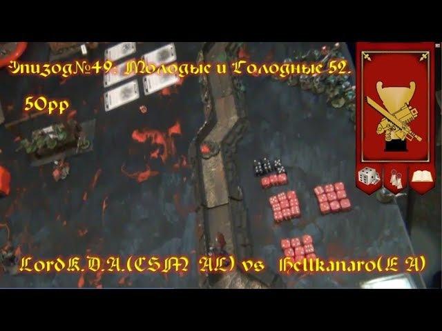 Эпизод№49: Молодые и Голодные 52. LordK.D.A.(CSM AL) vs Hellkanaro(E A)