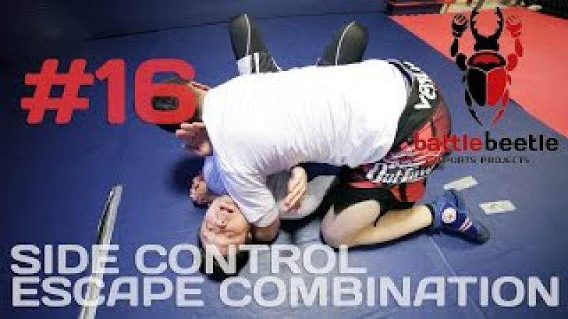 SIDE CONTROL ESCAPE COMBINATION - BATTLE BEETLE TUTORIAL 16
