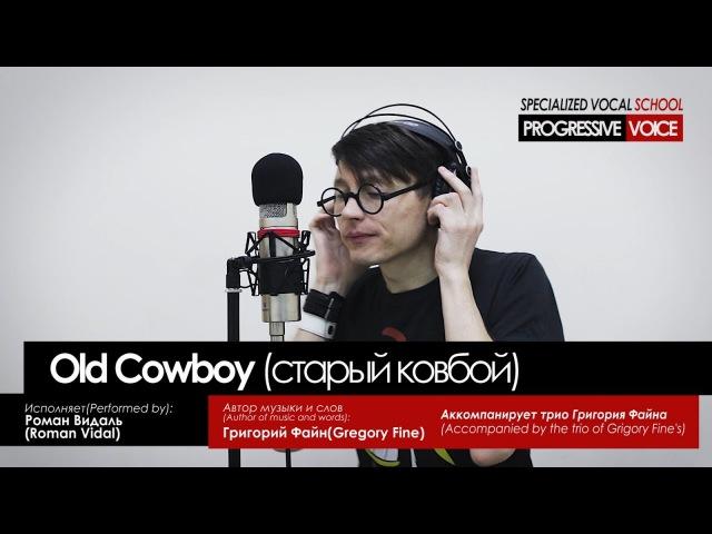 G.Fine Old Cowboy(старый ковбой) Performed by Roman Vidal