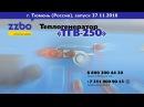Запуск теплогенератора ТГВ-250 27.11.2016 Россия, Тюмень