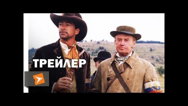 Турецкий Гамбит (2005) | Трейлер 1 | Киноклипы Хранилище
