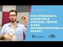 Как привлекать клиентов в Украине, Европе и как автоматизировать бизнес | Q A session