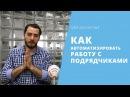 Как автоматизировать работу с подрядчиками | Q A session №4