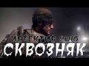 ПРЕМЬЕРА 2017 ВЖАРИЛА ПОДПИСЧИКОВ СКВОЗНЯК Русские детективы 2018 новинки фильмы 2018 HD