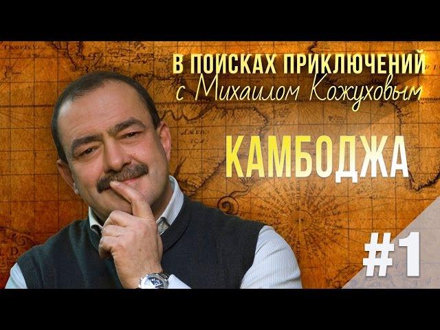 В поисках приключений - Камбоджа [1 часть] С Михаилом Кожуховым