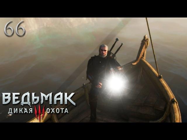 Прохождение Ведьмак 3: Дикая охота - 66 (Остров туманов)