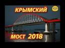 Крымский январь 2018 мост Асфальтирование моста со стороны Тамани Работы идут С
