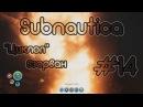Циклопа взорвал левиафан 14 Прохождение Subnautica