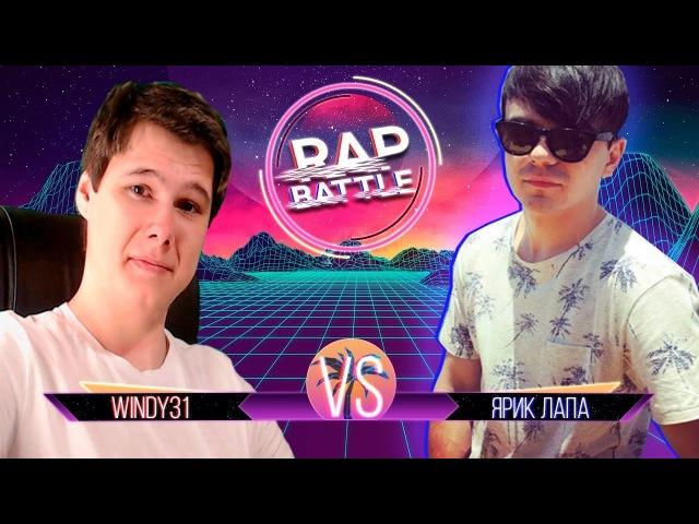 Рэп Баттл - Ярик Лапа vs Винди 31