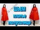 Платье-полусолнце как сшить без выкройки, часть 2