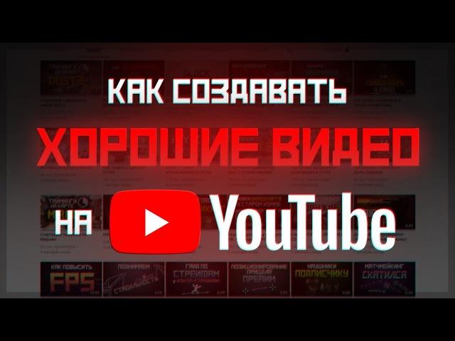 Как записывать видео для Youtube детальное руководство