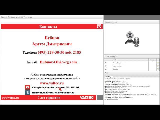 Группы быстрого монтажа Varimix - вебинар 27.08.2015