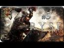 Ryse Son of Rome[ 5] - Римский Мир (Прохождение на русском(Без комментариев))