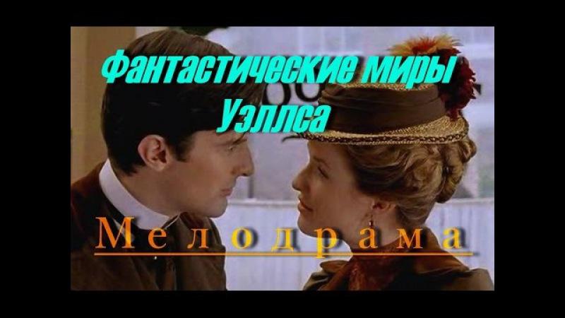 Мелодрама - Фантастические миры Уэллса HD 2016. Лучшие Фильмы про любовь, кино