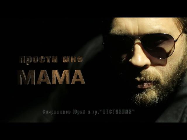 Юрий Спиридонов и гр.ОТСТАВНИК - Прости мне мама (2017)