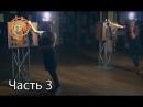 МастерШеф Кулинарный выпускной Выпуск 6 Часть 3 из 3 от 07 03 2018