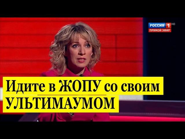 Мария Захарова в гостях у Соловьева: В Британии вообще БЕРЕГА попутали