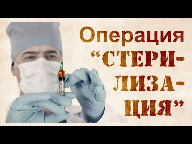 Прививки как мягкий способ сокращения населения