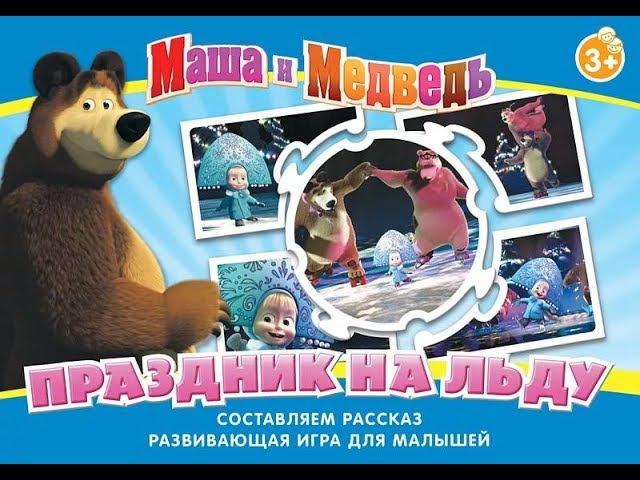 Настольная игра Маша и Медведь. Праздник на льду (ORIGAMI)– тест-драйв