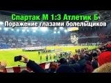 Спартак М 13 Атлетик Б. Поражение глазами болельщиков! (15.02.2018)