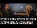 Регрессивный гипноз ШОКИРУЮЩИЙ ЭКСПЕРИМЕНТ НА TV регрессия в прошлые жизни Олег Олегович Золотов