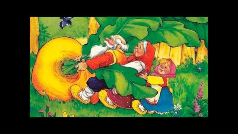Репка - сказка для детей и взрослых