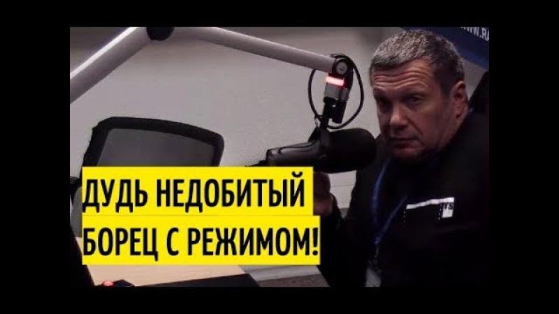 Соловьев смачно ОПУСТИЛ жалкого и бездарного Юрия Дудя за наезд на режиссёра Быкова