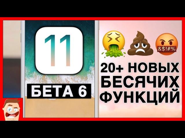 Обзор iOS 11 бета 6: 20 новых БЕСЯЧИХ функций! Пора ставить Public Beta 5!