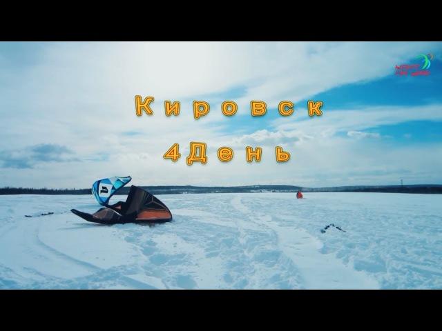 Snowkiting in Kirovsk день 4