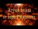 Борис Миронов Жгучая правда Запрещённая информация Пора жить по правде